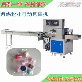 海绵粉扑包装机,化妆粉扑自动打包机