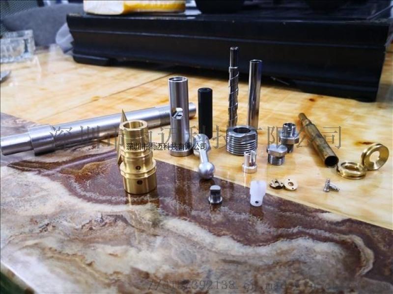 观澜精密零部件加工观澜牙科零件打样