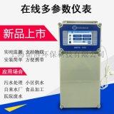 便携式多参数水质检测仪水质分析仪