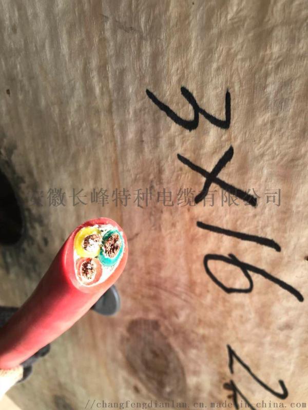 安徽長峯GGP2/4*35銅帶遮罩矽橡膠電纜