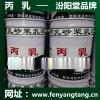 丙乳砂漿乳液,丙乳防水乳液現貨廠家、丙乳、現貨直銷