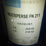 德谦FN211低味非离子颜料润湿分散剂