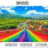 河北邢台景区大型彩虹滑道七彩滑道多人玩耍