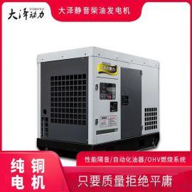 安全保护20KW柴油发电机