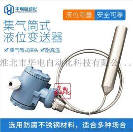 投入式液位传感器分体式集气筒高温液位计4-20mA