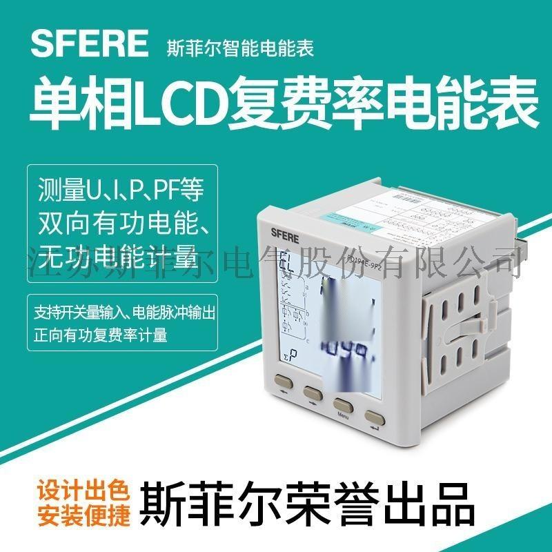 PD194E-9F2單相LCD復費率多功能電錶