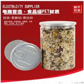 塑料瓶小食品塑料瓶食品包装塑料瓶塑料罐子透明塑料罐