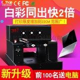 A4平板打印機設備噴墨噴繪印刷機器