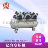 无油式空压机静音无油空压机YX50-3-4VA