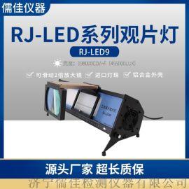 儒佳RJ-LED系列觀片燈