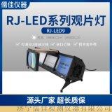 儒佳RJ-LED系列观片灯