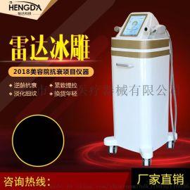 雷达冰雕美容仪器价格 雷达冰雕美容仪器多少钱一台