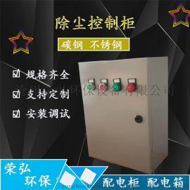 除尘器电控箱_风机脉冲阀控制箱_除尘配电箱配电柜