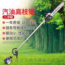 日本日佳利高枝锯剪高空锯剪割灌机绿篱剪油锯汽油