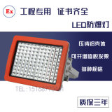 浙江新黎明科技股份有限公司LED防爆燈 BZD188-02