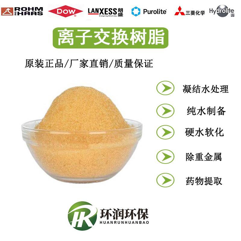 离子交换树脂 分类 应用领域 用途 品牌 进口