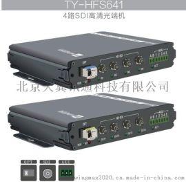 TY-HFS641SDI4路高清光端机