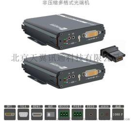 汇聚式DVI非压缩光端机单纤多路1路4路8路