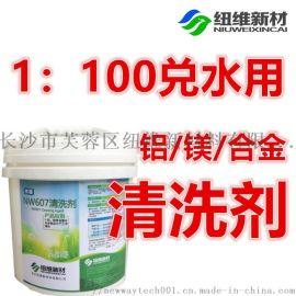 NW607铝材除油除灰清洗剂工业镁铝合金超声波清洗剂