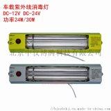 車載紫外線消毒燈TLP-DC24V24W特利浦
