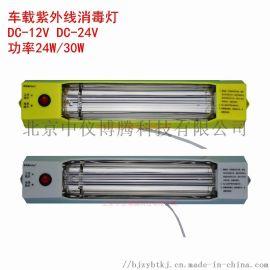 车载紫外线消毒灯TLP-DC24V24W特利浦