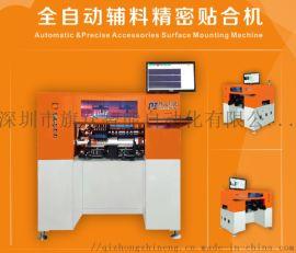 四头辅料精密贴装机 全自动电子手机辅材贴附设备