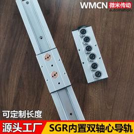 铝合金内置双轴心导轨SGR15直线导轨滑轨滑块