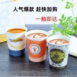 一次性中号纸杯奶茶杯加厚家用茶水杯250ml定制