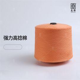 【志源】厂家直销舒适耐用抗起球强力高捻棉 32S/2有色高捻棉现货