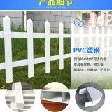 广东汕尾陕西塑钢护栏 草坪塑料护栏