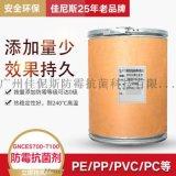 佳伲斯塑料防霉抗菌剂GNCE5700-T100