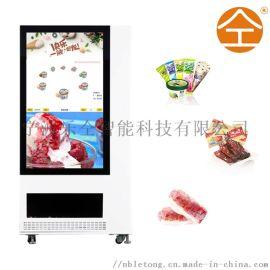 雪糕冰激凌包装食品自动售货机 冷冻食品自动售货机