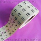 条码代打印 制作吊牌贴纸 微信二维码