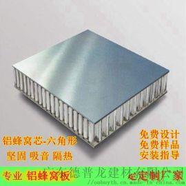 万象天地蜂窝铝板 隔音木纹蜂窝板 石材蜂窝铝单板
