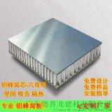 萬象天地蜂窩鋁板 隔音木紋蜂窩板 石材蜂窩鋁單板