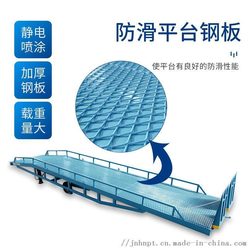 液壓登車橋移動式登車橋固定登車橋倉庫裝卸平臺