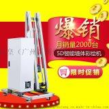 安徽汉皇墙  绘机 3D彩绘机 墙体打印机