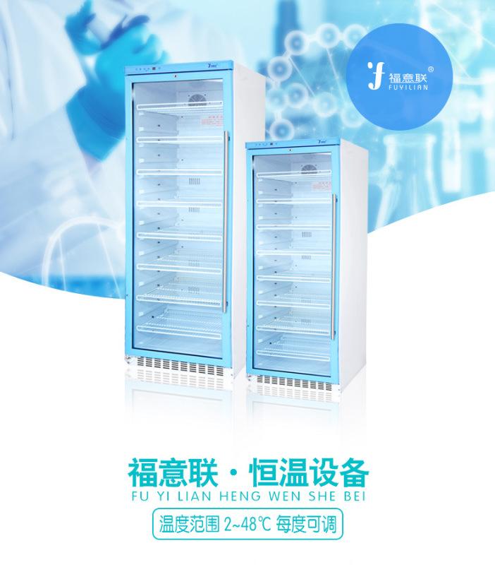 恆溫冰箱150L福意聯2-48℃