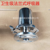 空氣過濾器_不鏽鋼空氣呼吸器 衛生級過濾器