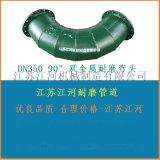 双金属复合管焊接难点 「江苏江河耐磨管道」