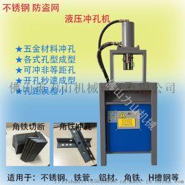 液压式管材式冲弧机 多形状一次成型管材冲孔机