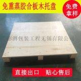 江蘇托盤廠家定做加工膠合板免燻蒸四面進叉木托盤