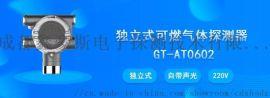 GT-AT0602独立式可燃气体探测器