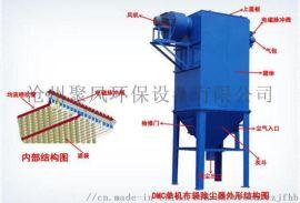 单机布袋除尘器、DMC除尘器生产厂家、高效收尘