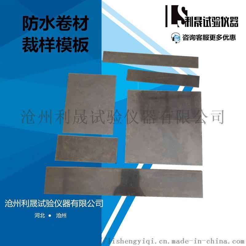 防水卷材裁样模板橡胶止水带制样模板