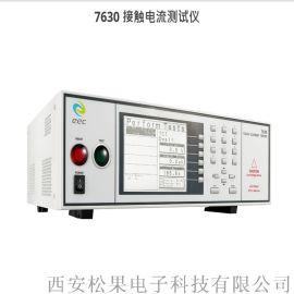 泄露电流(接触电流)测试仪