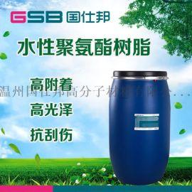 水性工业漆 塑胶漆用聚氨酯树脂水性 PU树脂
