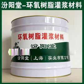 生产、环氧树脂灌浆材料厂家、环氧树脂灌浆材料现货