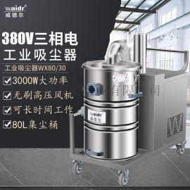 机械厂用吸尘器 干湿两用工业吸尘器WX80/30