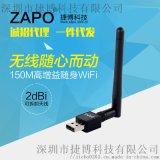 ZAPO品牌W90 RTL8188ETV 150M無線網卡 USB網卡 USB藍牙適配器